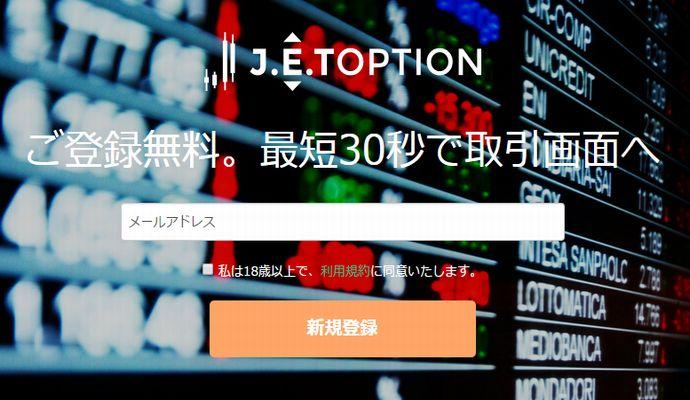 ジェットオプション(JET OPTION)は初心者でも簡単に口座開設が可能