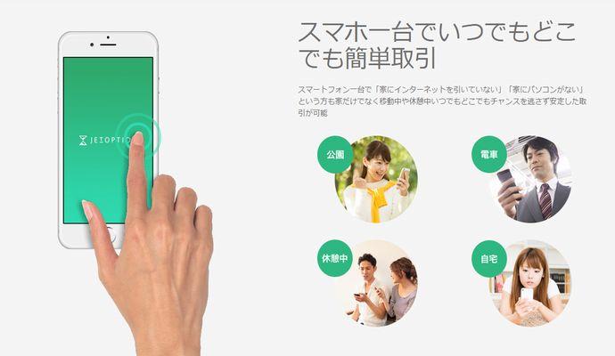 ジェットオプション(JET OPTION)はパチンコと違い携帯で取引が可能