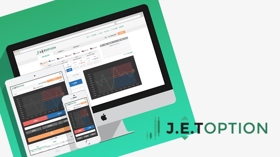 ジェットオプション(JETOPTION)の評価ポイント