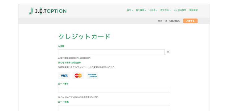 ジェットオプション(JETOPTION)でのクレジットカード入金