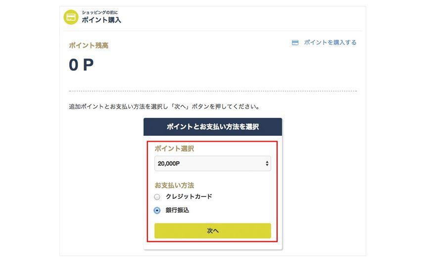 ジェットオプション(JETOPTION)の銀行送金