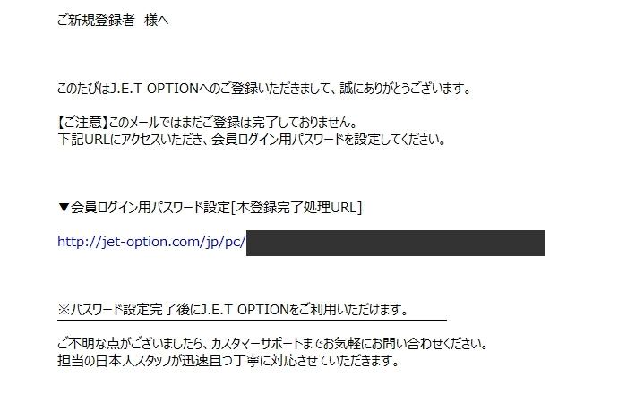 ジェットオプション(jet-option)口座開設とメールの確認。