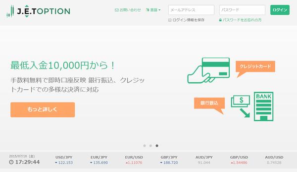 ジェットオプション(JET OPTION)は100円からの投資で大丈夫