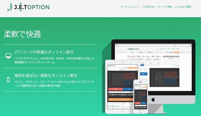 ジェットオプション(JET OPTION)のデモ取引に関しての情報
