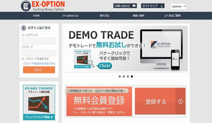 >ジェットオプション(JET OPTION)以外でデモ取引ができる業者
